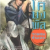 โคบงพัล จอมคนกำมะลอ เล่ม 3 Go Bong-Pal Vol 3 อีมุนฮยอก ฮวางจิน แพรว ในเครืออมรินทร์