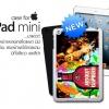 iPad-Mini PVC (IPM02-PVC-1S)