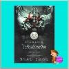 ไวรัสอำมหิต Blowback (Scot Harvath #4) แบรด ธอร์ (Brad Thor) สรศักดิ์ สุบงกช โพสต์ บุ๊คส์ Post Books