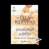 มนต์เสน่ห์เล่ห์รัก Tempt Me At Twilight ชุด Hathaways ลิซ่า เคลย์แพส (Lisa Kleypas)