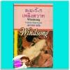 ลมรักเพลิงสวาท Windsong วาเลอรี่ เชอวู้ด (Valerie Sherwood) เสารส ฟองน้ำ