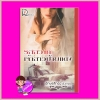 รสสวาทเจ้าสาวป้ายแดง อักษรสีทอง (อังกฤษ) โรแมนติค พับลิชชิ่ง Romantic Publishing
