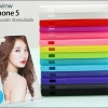 iPhone 5 Silicone (IP5-SL03)