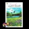 มนต์ปีกโอบฟ้า (มือสอง) (สภาพ80-90%) เพทายสีฟ้า กรีนมายด์ บุ๊คส์ Green Mind Publishing