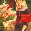 ทวงแค้นราชินี (มือสอง) The Memoirs of Mary Queen of Scots แครอลลี่ เอริคสัน (Carolly Erickson) วรสิริยุตต์ เอิร์นเนสต์ (Earnest)