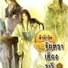 ลำนำรักจันทราเคียงวารี เล่ม 1 Zhang Lian ( 張廉) ฉินฉงและกู่ฉิน แฮปปี้บานาน่า Happy Banana ในเครือสำนักพิมพ์ฟิสิกส์เซ็นเตอร์