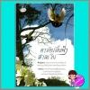 ดาวดินสิ้นฟ้าสาละวิน (มือสอง) (สภาพ85-95%) ณ พิชา ไฟน์บุ๊ค Fine book publishing