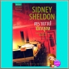 ตราบาปนักบุญ Nothing Lasts Forever ซิดนีย์ เชลดอน(Sidney Sheldon) ฉวีวงศ์ แพรว