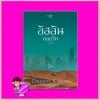 อัสลันยอดรัก ชุด Desert Kisses จุมพิตในรอยทราย ลิซ พิมพ์คำ Pimkham ในเครือ สถาพรบุ๊คส์