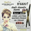 Confirm Tattoo Easy Auto Eyebrow Pencil #03 Gold Brown สีน้ำตาล