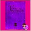 เอลันตระดารายาวีย์ไลย์ พจนานุกรมธิโมส์ ดวงตะวัน ดวงตะวัน ในเครือ dbooksgroup
