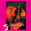 ปีศาจราตรี ชุดพรานราตรี13 One Silent Night A Dark-Hunter Novel 13 เชอริลีน เคนยอน (Sherrilyn Kenyon) จิตอุษา แก้วกานต์