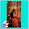 นักรักจอมวายร้าย When He Was Wicked (Bridgertons #6) /Infamous Rake จูเลีย ควินน์ (Julia Quinn)/Charlotte Hill กันยา ฟองน้ำ