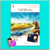 ไอรักสีทราย (มือสอง) (สภาพ80-90%) เกศวริน กรีนมายด์ บุ๊คส์ Green Mind Publishing