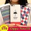 เคส OPPO Neo 5s -Cartoon hard Case [Pre-Order]
