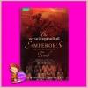 ความลับสุสานฉินซี The Emperor's Tomb,The Balkan Escape สตีฟ เบอร์รี(Steve Berry) ศศมาภา แพรวในเครืออมรินทร์