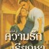 ความรักเรียกหา ชุดเซดิข่าน 16 พิมพ์ 2 Magnificent Folly (Sedikhan #16) ไอริส โจแฮนเซ่น (Iris Johansen) กัณหา แก้วไทย แก้วกานต์