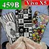 เคส Vivo X5 - เคสซิลิโคนลายการ์ตูน#2 [Pre-Order]