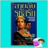 สายลับรหัสรัก The Spy Without A Heart คาร่า ไรท์เวลล์(Cara Writewell) อักษรสรร ฟองน้ำ