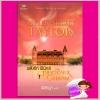 พลังรักฟินิกซ์ The Phoenix Chram ( Magic Knot Fairies2) เฮเลน สกอตต์ เทย์เลอร์(Helen Scott Taylor) พิชญา เกรซ Grace