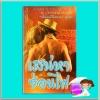 เสน่หาซ่อนไฟ A Man To Call My Own โจฮันนา ลินด์ซีย์(Johanna Lindsey) นับเดือน ฟองน้ำ