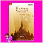 สิ้นแสงฉาน Twilight Over Burma :My Life as a Shan Princess Inge Sargent มนันยา มติชน