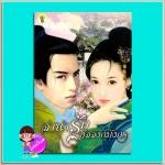 ลำนำรักบัลลังก์มังกร(มือสอง) อรวรา กรีนมายด์ บุ๊คส์ Green Mind Publishing
