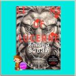 หักเขี้ยวราชสีห์ The Lions of Lucerne (Scot Harvath #1) แบรด ธอร์ (Brad Thor) สรศักดิ์ สุบงกช โพสต์ บุ๊คส์ Post Books