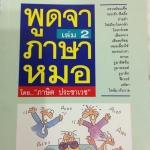พูดจาภาษาหมอ เล่ม2