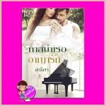 ทาสบำเรออาญารัก สาริศา โรแมนติค พับลิชชิ่ง Romantic Publishing