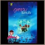 กุหลาบในกรงใจ ปุลิน ทัช พับลิชชิ่ง Touch Publishing