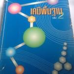 เคมีพื้นฐาน เล่ม 2