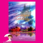 ทวิมนตรา ชุด ตำนานแห่งเมอร์ลิน2 Double Enchantment Kathryne Kennedy กัญชลิกา Grace