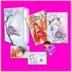 Boxset ซ่อนรักวิวาห์ลวง (八宝妆) Yue Xia Die Ying (月下蝶影 ) เขียน กู่ฉิน แปล แฮปปี้ บานาน่า Happy Banana ในเครือ ฟิสิกส์เซ็นเตอร์ << สินค้าเปิดสั่งจอง (Pre-Order) ขอความร่วมมือ งดสั่งสินค้านี้ร่วมกับรายการอื่น >> หนังสือออก 28-31 ส.ค. 60