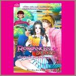 Romances Scent P.I สาวอ่อนไหวละลายใจหนุ่มฮอต mu_mu_jung มิรา แสนดี ในเครือสนุกอ่าน