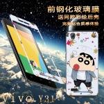 ฟิล์มสติ๊กเกอร์ Vivo Y31 - ฟิล์มกระจกลายการ์ตูน แถมฟรี เคสนิ่ม [Pre-order]