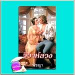วิวาห์ลวง Married to the Viscount (The Swanlea Spinter #5) ซาบริน่า เจฟฟรีย์ (Sabrina Jeffries) พิชญา ภัทรา