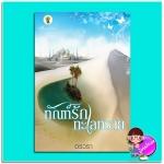 ทัณฑ์รักทะเลทราย (มือสอง) (สภาพ85-95%) อรวรา กรีนมายด์ บุ๊คส์ Green Mind Publishing