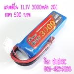 แบต Lipo Gens 11.1V /3000mAh /20C