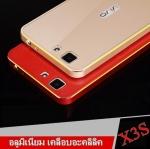 เคส Vivo X3 ,X3s ,X3t - Metalic Style Case [Pre-Order]