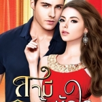 สามีเจ้าหัวใจ ชุด วิวาห์หวนรัก รวีดารา(บุหลันราตรี) ไลต์ ออฟ เลิฟ Light of Love Books