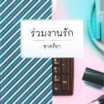 ร่วมงานรัก (มือสอง) ชาครียา พิมพ์คำ Pimkham ในเครือ สถาพรบุ๊คส์
