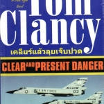 เคลียร์แล้วลุยเจ็บปวด Clear and Present Danger ทอม แคลนซี่ (Tom Clancy) สุวิทย์ ขาวปลอด วรรณวิภา