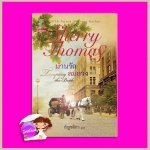 ม่านรักลมลวงTempting the Bride ( Fitzhugh Trilogy #3) เชอร์รี่ โธมัส (Sherry Thomas) กัญชลิกา แก้วกานต์