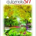 อุ่นไอสายใยรัก (มือสอง) (สภาพ80-90%) นาราจันทร์ กรีนมายด์ บุ๊คส์ Green Mind Publishing