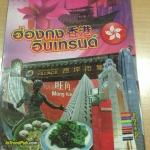 ฮ่องกงอินเทรนด์(หนังสือคู่มือท่องเที่ยวฮ่องกง4สีทั้งเล่ม) ตะเข็บเย็บหนังสือหน้าแรกๆหลุดเล็กน้อย แต่ละหน้าอยู่ครบ