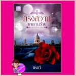 กรงสวาทซาตานร้าย ชุด ตราบาปปรารถนา กรกวี จัสมิน Jasmine Publishing ในเครือ กรีนมายด์