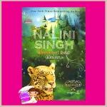 นิมิตมรณะ ชุด พลังแห่งรัก 2 Vision of Heat(Psy Changeling 2 ) นลินี ซิงห์(Nalini Singh) วาลุกา แก้วกานต์