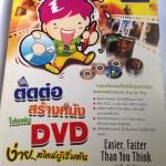 ตัดต่อสร้างหนังใส่แผ่น DVD ง่าย...สไตส์ผู้เริ่มต้น