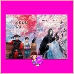 โชซอนซ่อนรัก & ท่านแม่ทัพเจ้าขา...เป็นของข้าเถิดนะเจ้าคะ หนูแดง ฉาฮวา RecklessCrush รักคุณ Rakkun Publishing